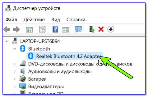 Диспетчер устройств — Bluetooth адаптер