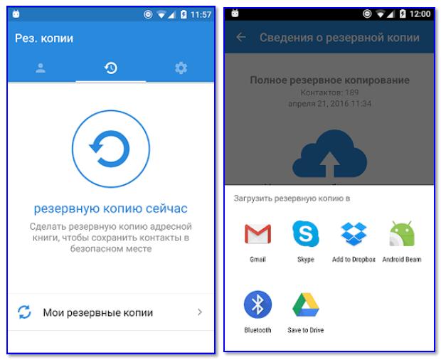 Easy Backup — приложение для бэкапов