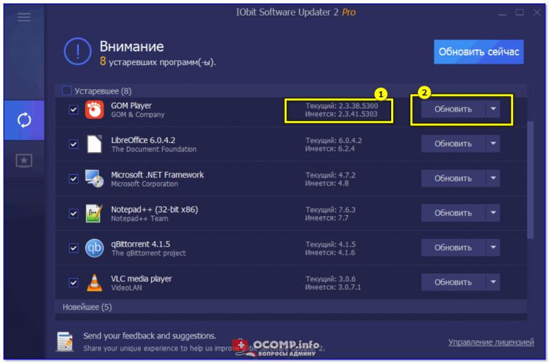 Главное окно программы IObit Software Updater