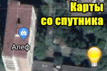 kartyi-so-sputnika