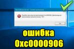 oshibka-0xc0000906