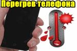 peregrev-telefona