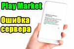 play-market-pochemu-poznikla-oshibka-servera