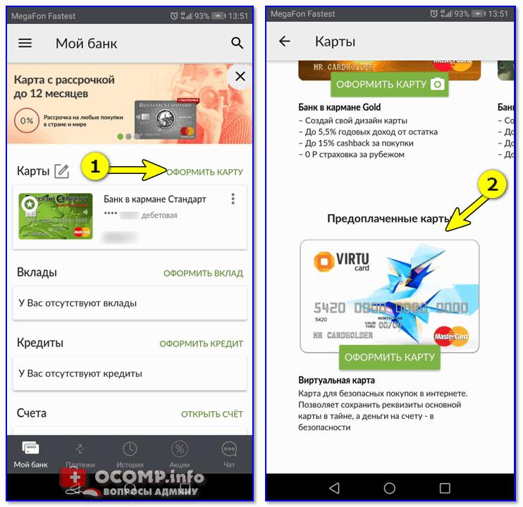 Предоплаченная карта (банк Русский Стандарт)