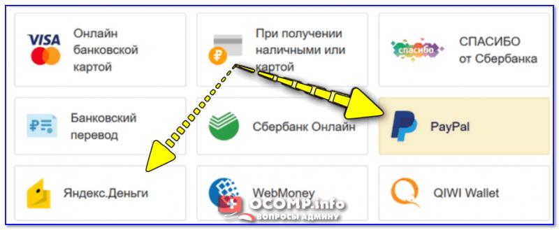 Пример оплаты в интернет-магазине