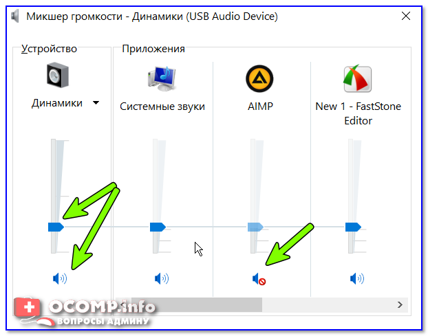 Проверьте громкость динамиков (Windows 10)