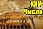 rimskie-chisla