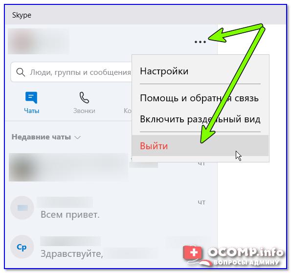 Skype — выйти