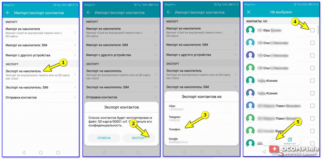 Сохранение контактов на SD карту
