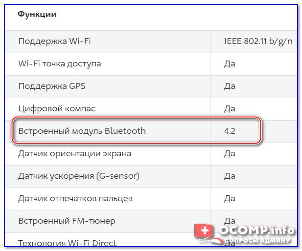Типовая тех. характеристика к телефону (доступна на любом коммерческом сайте)