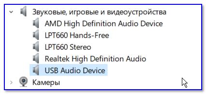 USB Audio устройство