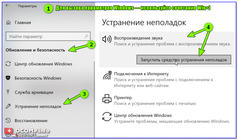 ustranenie-nepoladok-windows-10