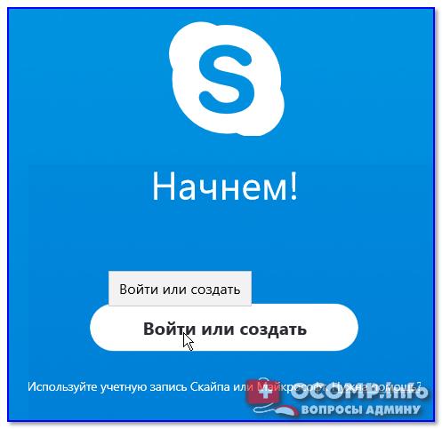 Вход в Skype
