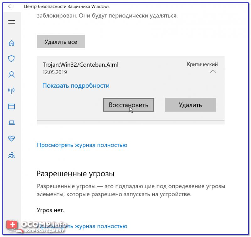 Восстановить работу ПО (восстановить файл)