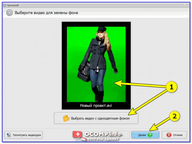 Выбор видео с однотонным цветом