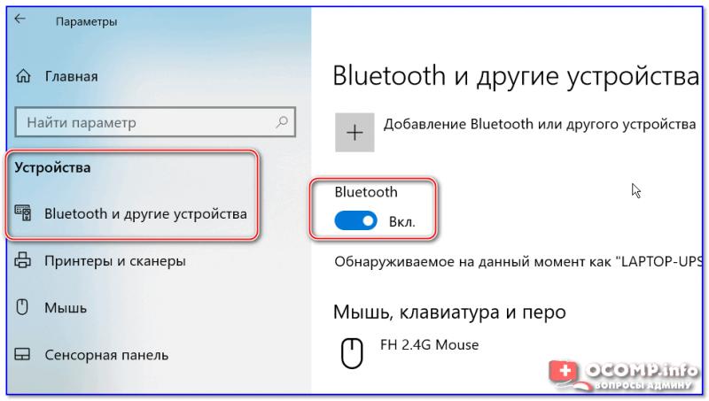 Windows 10 - настройка работы Bluetooth