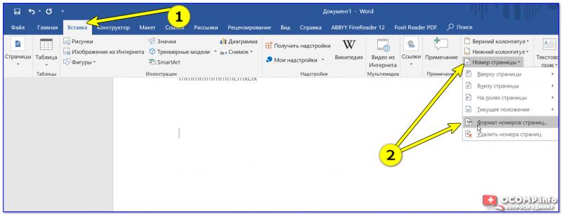 Word — формат номеров страниц