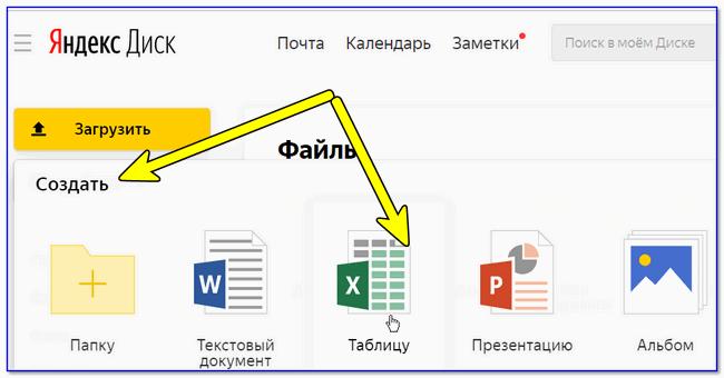 Яндекс-диск — создать таблицу