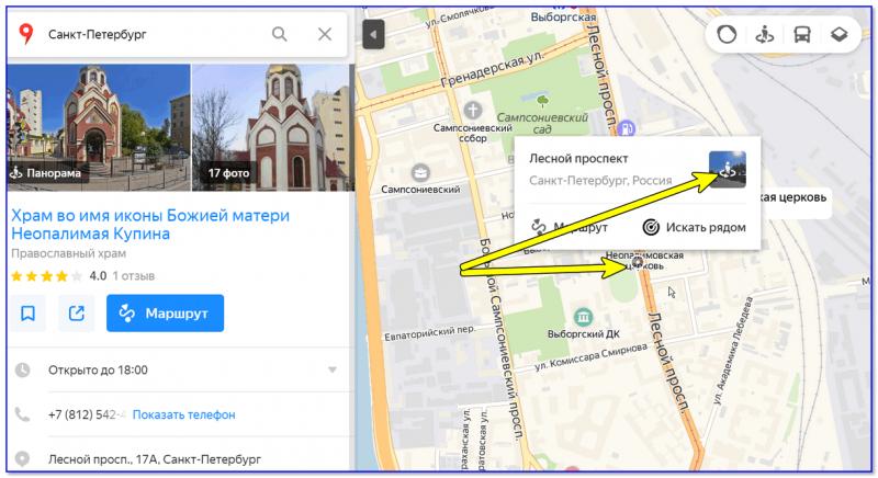 Яндекс-карты — просмотр панорамы