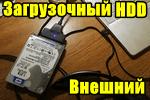 zagruzochnyiy-vneshniy-hdd