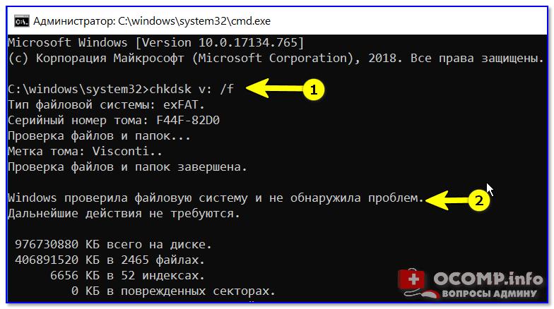 chkdsk v: /f — проверка диска