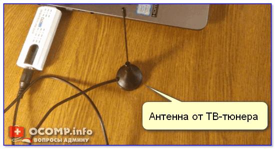 Антенна от ТВ-тюнера (пример)