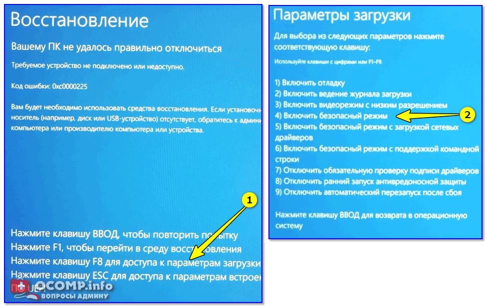 Безопасный режим — меню, которое появл. автоматически после некорректного завершения работы