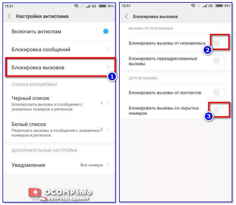 Блокировать вызовы от незнакомых (Xiaomi)