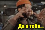 da-ya-tebya