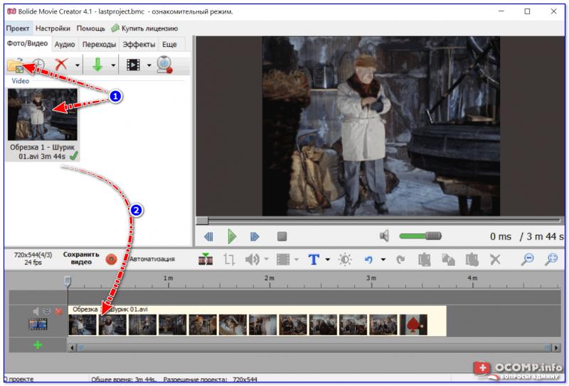 Добавляем ролик в проект и переносим его на видео-дорожку