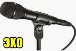 eho-pri-ispolzovanii-mikrofona