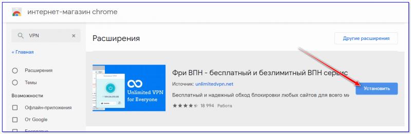 Free VPN - расширение для Chrome