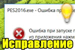 ispravlenie-oshibki-0xc0000022