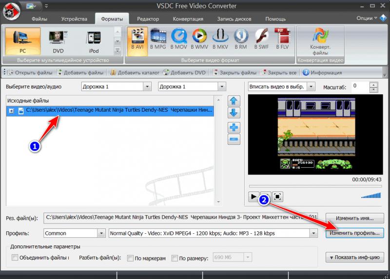 Изменить профиль (VCDC Video Converter)