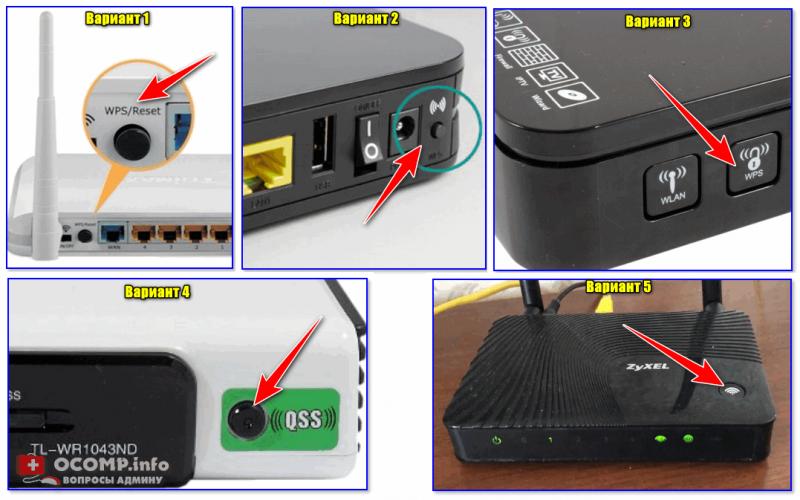 Кнопка WPS на разных моделях роутеров (варианты компоновки)