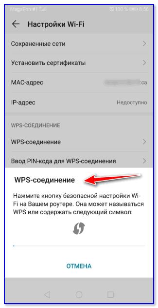 Нажмите кнопку WPS