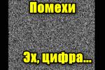 pomehi-pri-prosmotre-tsifrovogo-tv