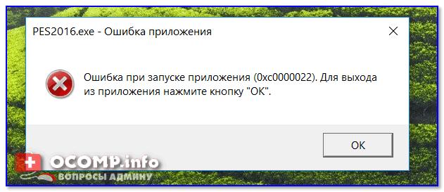 Пример ошибки 0xc0000022