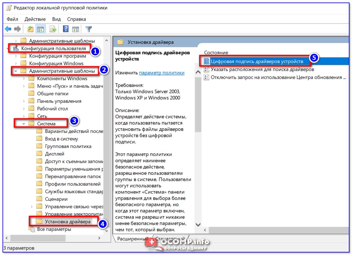Редактор локальной групповой политики // где нужный параметр, отвечающий за подпись драйверов