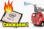 snizhaem-temperatura-cpu