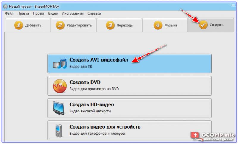Создать AVI-файл