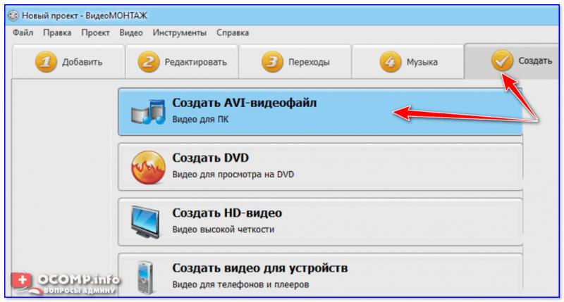 Создать новый AVI-видеофайл