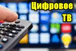 tsifrovoe-tv-eto-prosto