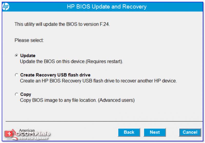 UPDATE BIOS (ноутбук от HP)