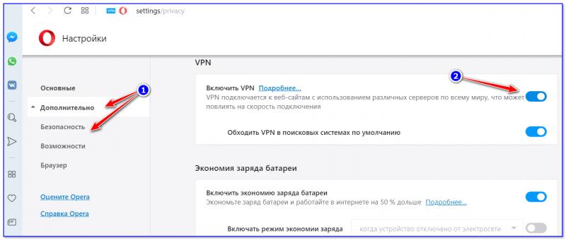 Включить VPN