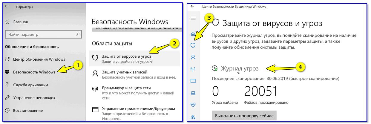 Журнал угроз защитника в ОС Windows 10