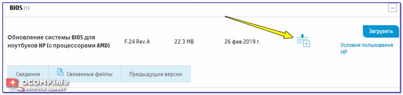 Загрузка исполняемого файла