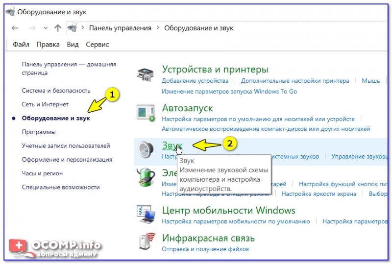 Звук (панель управления Windows)