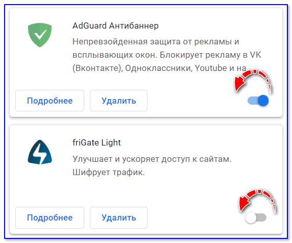 Chrome - отключение плагинов