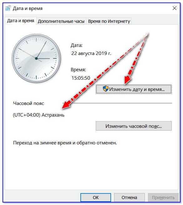 Дата, время, часовой пояс
